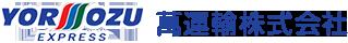 萬運輸株式会社 採用サイト